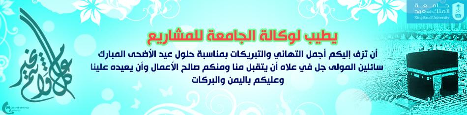وكالة الجامعة للمشاريع  - تهنئكم بحلول عيد الأضحى...